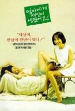 Eommaege Aeini Saenggyeoteoyo (1995) afişi
