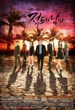 Ekvator Adam (2012) afişi