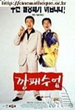 Final Blow (1996) afişi