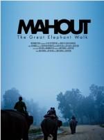 Fil Sürücüsü : Büyük Fillerle Yürümek (2014) afişi