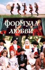 Formula lyubvi (1984) afişi