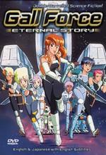 Gall Force: Eternal Story (1986) afişi