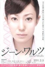 Gene Waltz (2011) afişi