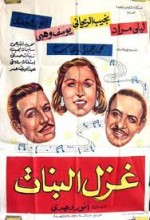 Ghazal Al-banat (1949) afişi