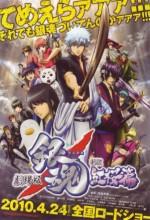 Gintama - Shinyaku Benizakura-hen (2010) afişi