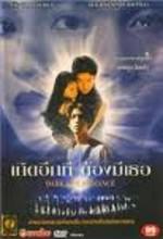 Goet Iik Thii Tawng Mii Theu (1995) afişi