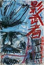 Gölge Savaşçı (1980) afişi