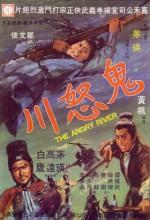 Gui Nu Chuan