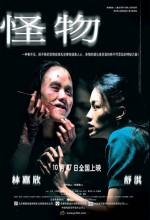 Gwai Muk (2005) afişi
