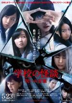 Gakkou no kaidan: Noroi no kotodama (2014) afişi