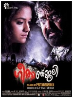 Geethanjali (2013) afişi