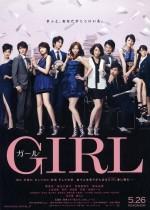 Girls for Keeps (2012) afişi