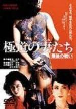 Gokudo No Onna-tachi: Kejime