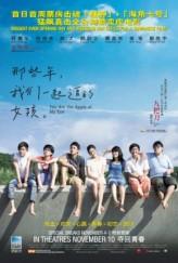 Göz Bebeğimsin (2011) afişi