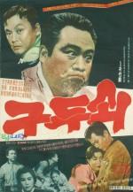 Guduswe (1961) afişi