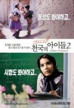 Hayat (2005) afişi