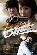 Head (2011) afişi