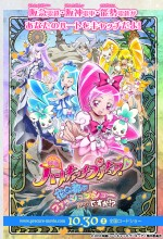 Heart Catch Pretty Cure! Fashion And Adventure ın Paris! (2010) afişi