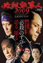 Hissatsu Shigotonin 2009