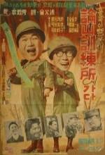 Holjuki Dungdungi Nonsan Honryeonsoe Gada (1959) afişi