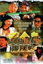 Huang Jin Dao Li Xian Ji (1996) afişi