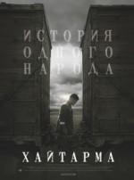 Haytarma (2013) afişi