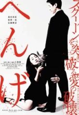 Henge (2011) afişi