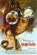 Issaraparb Kong Thongphun Khokpho (1984) afişi