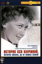 Istoriya Asi Klyachinoy, kotoraya lyubila, da ne vyshla zamuzh (1966) afişi