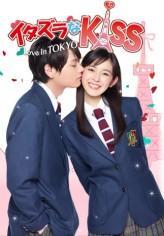 Itazura na Kiss: Love in Tokyo (2013) afişi