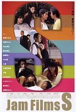 Jam Films S (2005) afişi