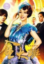 Jin Da Ban De Zui Hou Yi Ye (2009) afişi