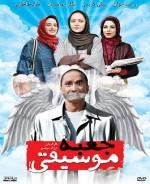 Müzik Kutusu (2007) afişi