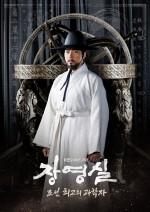 Jang Yeong-Sil (2016) afişi