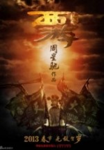 Journey to the West: Conquering the Demons / Odyssey