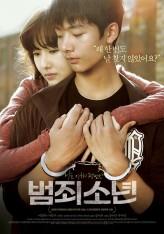 Juvenile Offender (2012) afişi