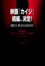 Kaiji 2 (2011) afişi