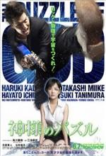 Kamisama No Pazuru (2008) afişi