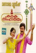 Kanaka Simhasanam (2006) afişi