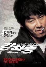 Kang Chul-jung
