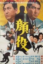Kaoyaku (ı) (1965) afişi