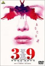 Keiho (1999) afişi