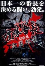 Kenka Bancho Gekijoban: Zenkoku Seiha (2010) afişi