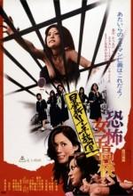 Kyôfu Joshikôkô: Bôkô Rinchi Kyôshitsu (1973) afişi