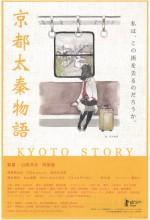 Kyoto Story (2010) afişi