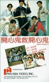 Kai xin gui jiu kai xin gui (1989) afişi