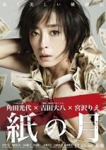Kami no tsuki (2014) afişi