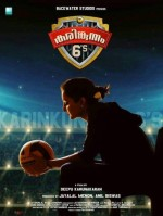 Karingunnam 6's (2016) afişi