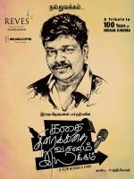Kathai Thiraikathai Vasanam Iyakkam (2014) afişi
