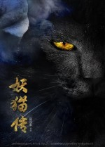 Kûkai (2018) afişi